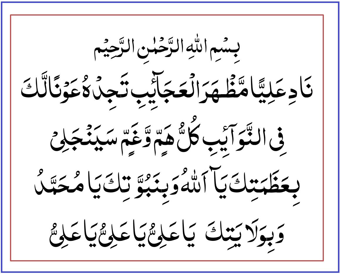 LOVE SPELLS IN ISLAM