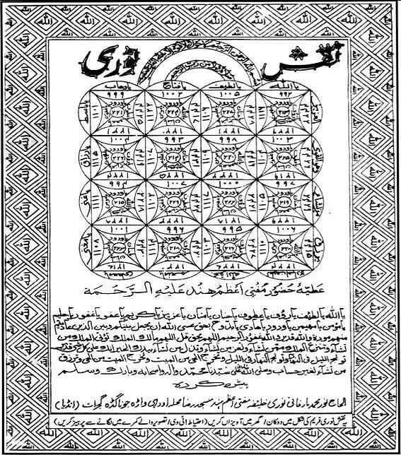 POWERFUL ISLAMIC SPELLS